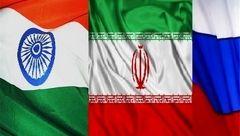 گفتگوی سه جانبه «ایران، روسیه و هند» در روسیه برگزار می شود