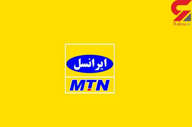 ایرانسل پرداخت پورسانت را تکذیب کرد