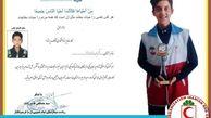 اهدای کارت پرستار افتخاری به دانش آموز دادرس بردسکنی / جان یک نفر را نجات داد + عکس