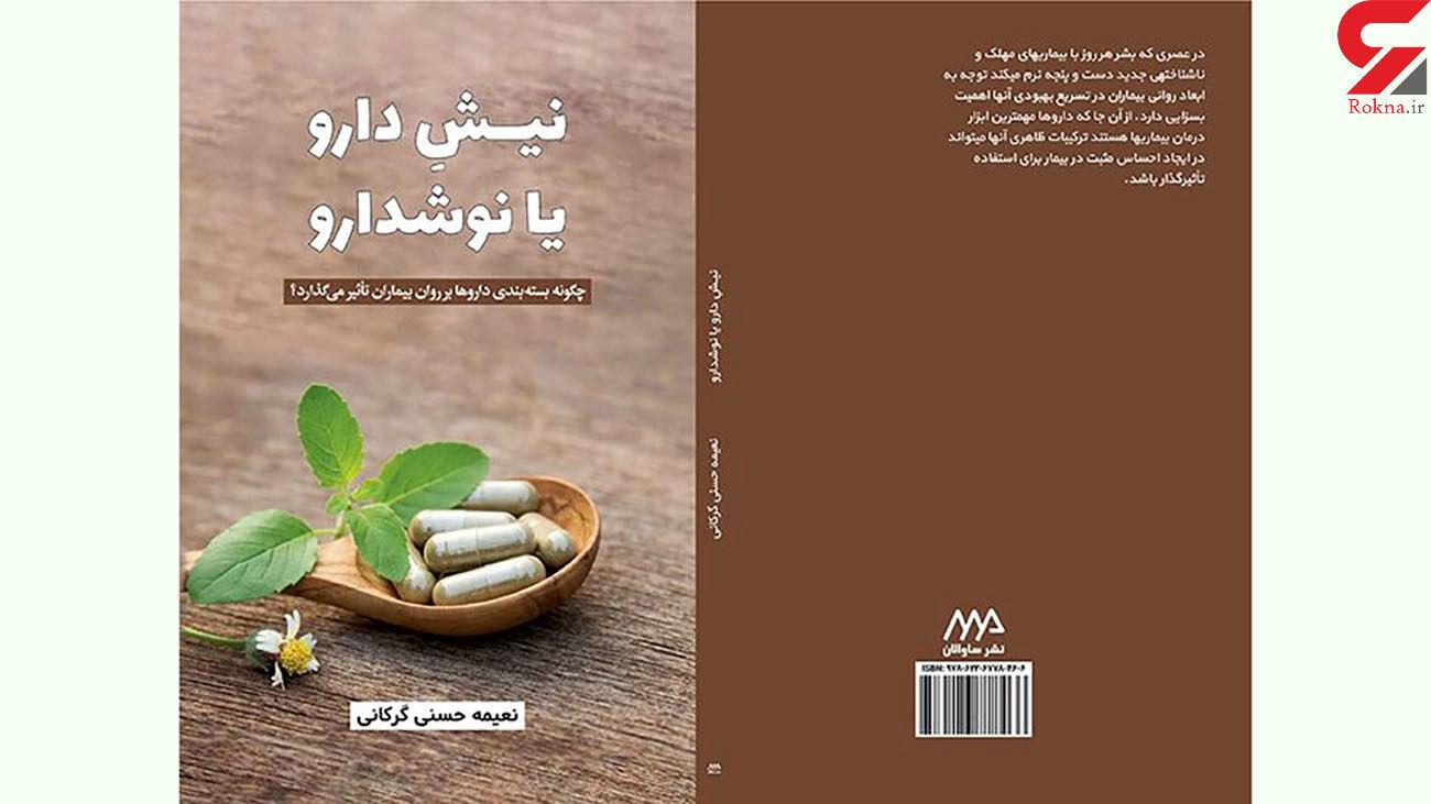 انتشار کتاب «نیشِ دارو یا نوشدارو»