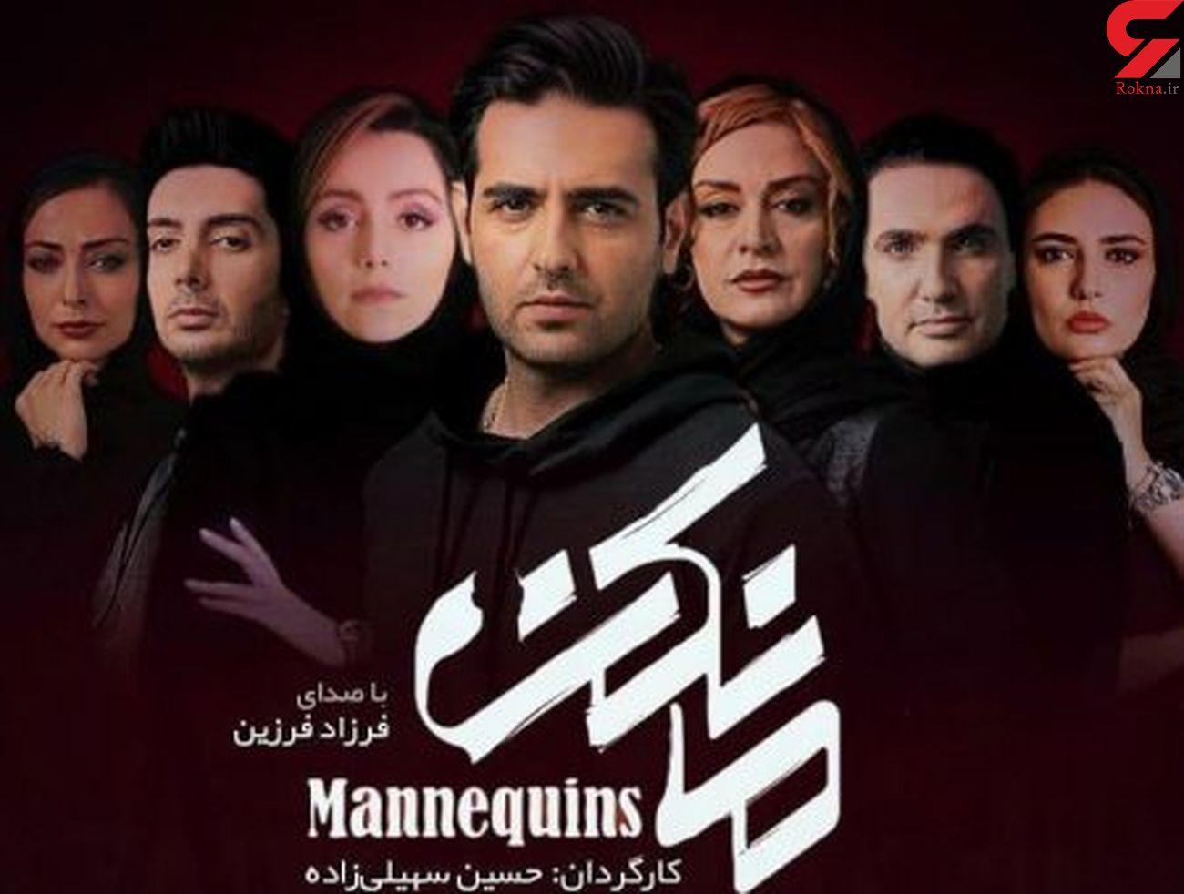 قسمت ششم سریال مانکن دوشنبه هشتم مهر منتشر می شود