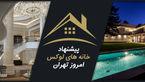 خانه های لوکس تهران چه قیمتی دارند / مشاوره رایگان جهت خرید