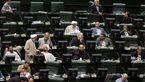 موافقت مجلس با کلیات لایحه اصلاح قانون مالیات های مستقیم