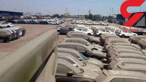 ترخیص ۱۶هزار خودرو خاک گرفته منتظر تصمیم هیات دولت