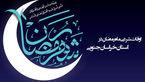 اوقات شرعی ماه رمضان استان خراسان جنوبی 96 + جدول (بیرجند)