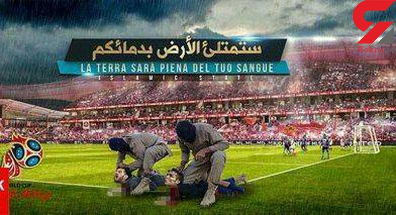 پوستر جنجالی که در آن داعش سر رونالدو و مسی را بریده است! + عکس
