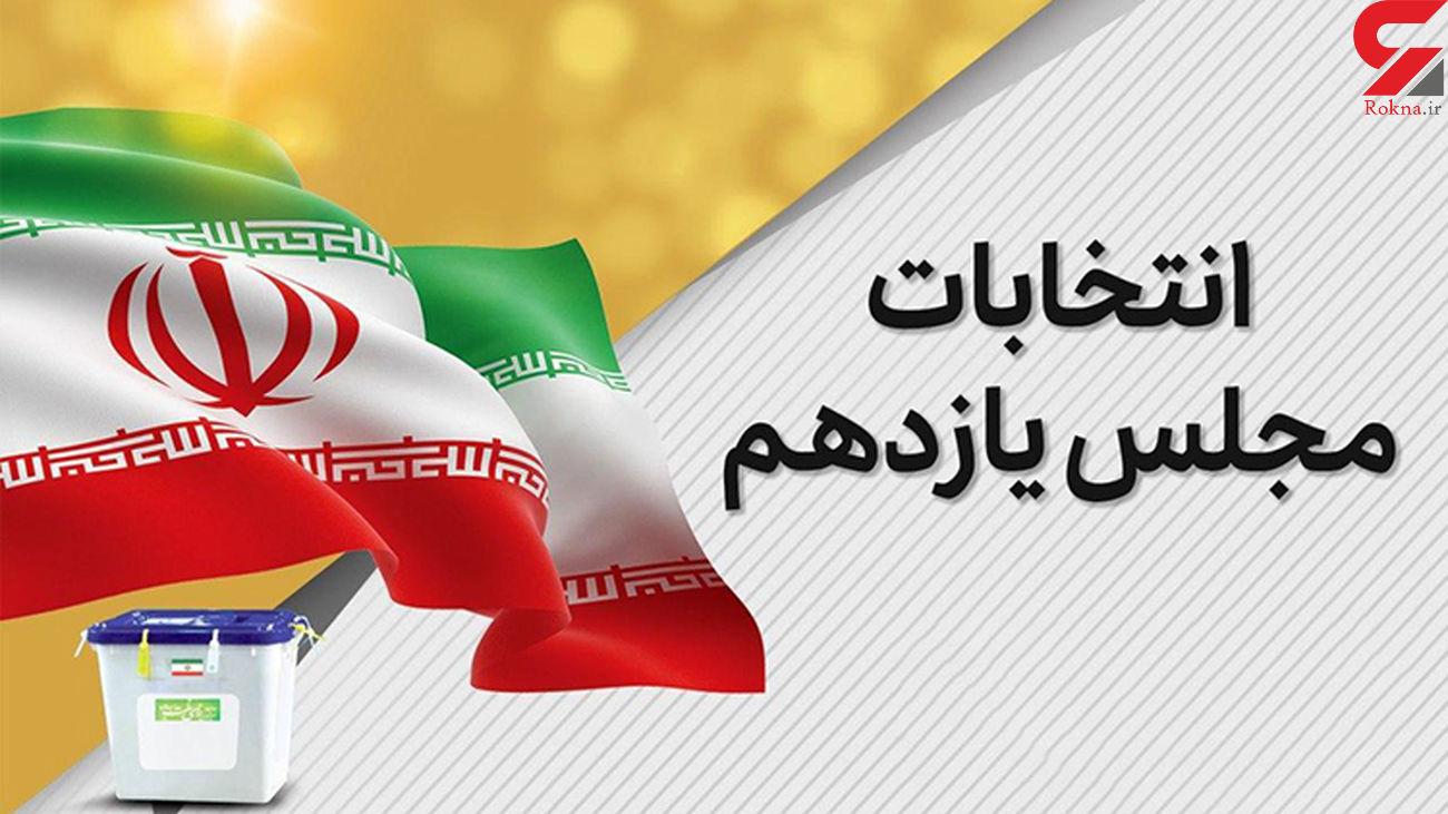 نتایج رسمی حوزه های انتخابات مجلس یازدهم در سراسر کشور + تعداد آراء