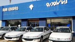 فروش فوری محصولات ایران خودرو +جدول قیمت