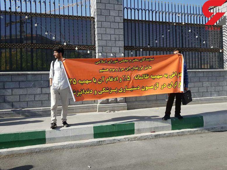 تجمع اعتراضی دانشجویان مقابل مجلس + عکس