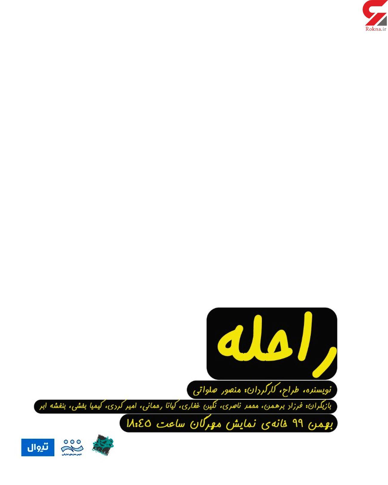 همزمان با بازگشایی سایت بلیتفروشی، از پوستر نمایش «راحله» رونمایی شد