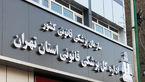 آماده باش پزشکی قانونی درپی زلزله تهران