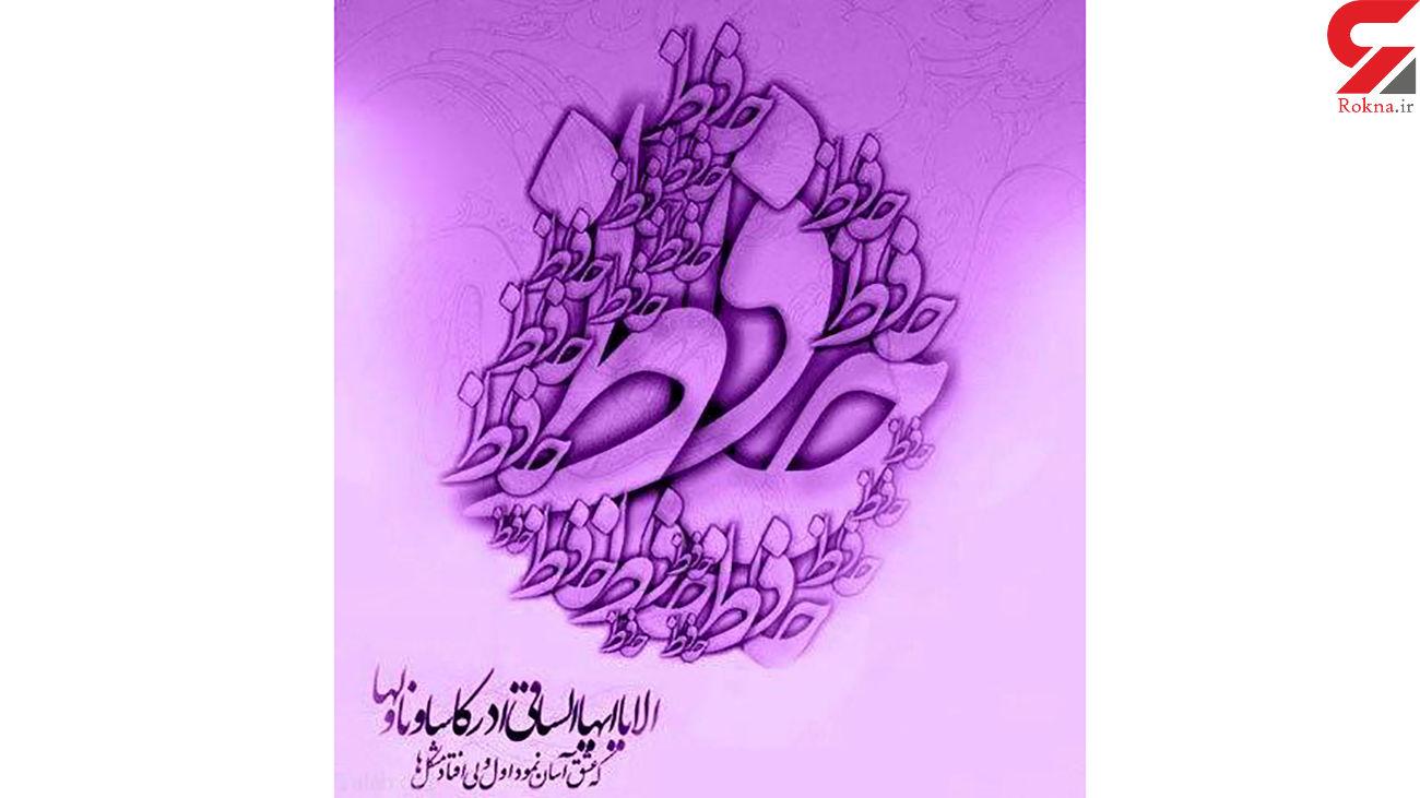 فال حافظ امروز / 6 فروردین ماه با تفسیر دقیق + فیلم