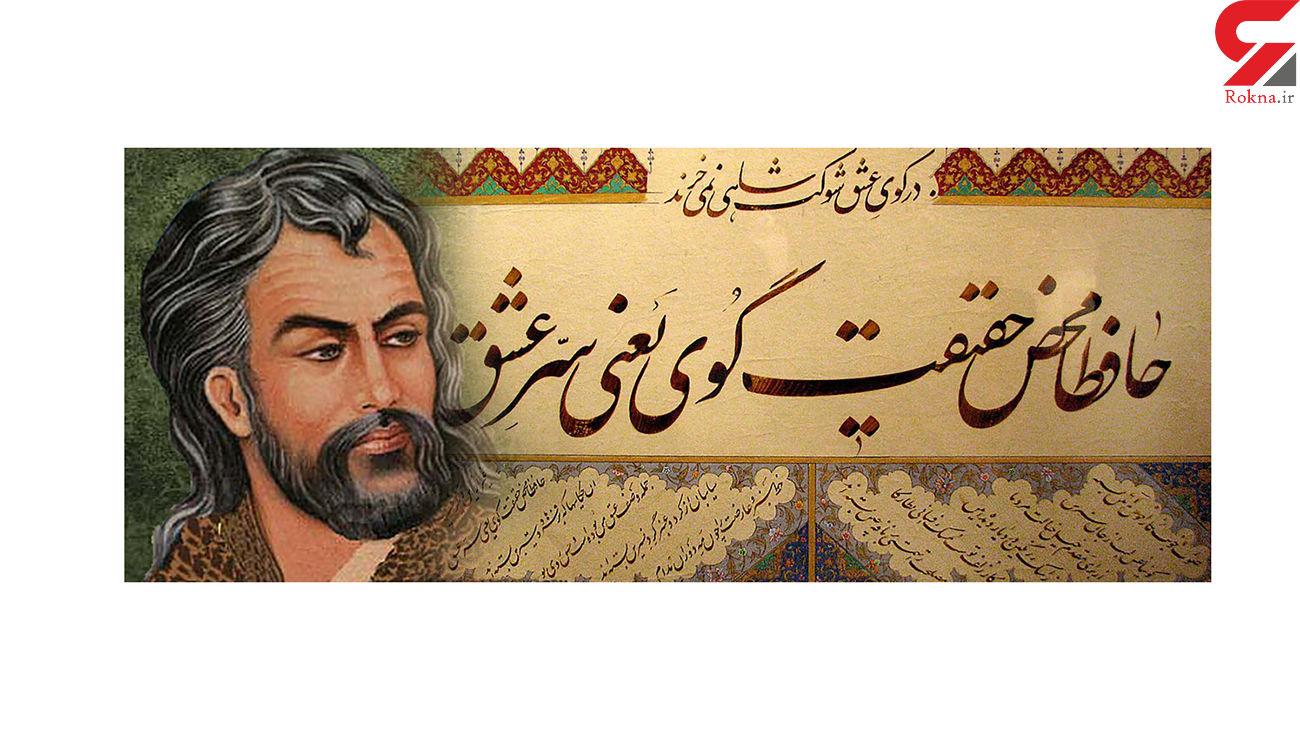 فال حافظ امروز / 24 مرداد ماه با تفسیر دقیق + فیلم