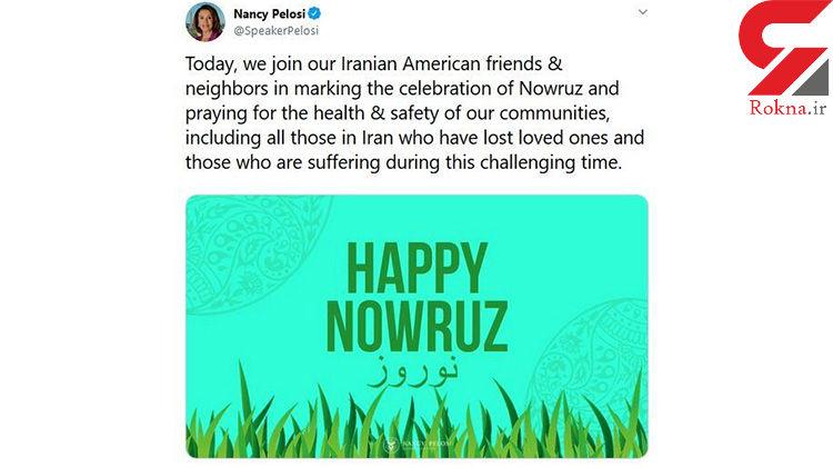 پیام کرونایی رییس مجلس آمریکا به ایران به مناسبت نوروز