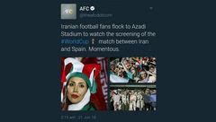 واکنش AFCهم به حضور خانواده ها در ورزشگاه آزادی +عکس