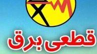 قطع برق ۵۱ سازمان دولتی و خصوصی در لرستان