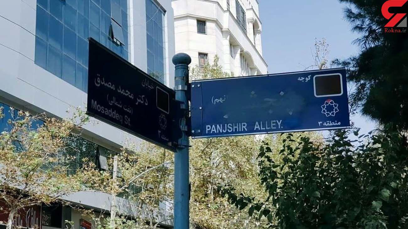 شهرداری تهران در مورد مخدوش شدن تابلوی کوچه پنجشیر توضیح داد