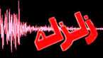 زلزله های پی در پی امروز خوزستانی ها را به وحشت انداخت