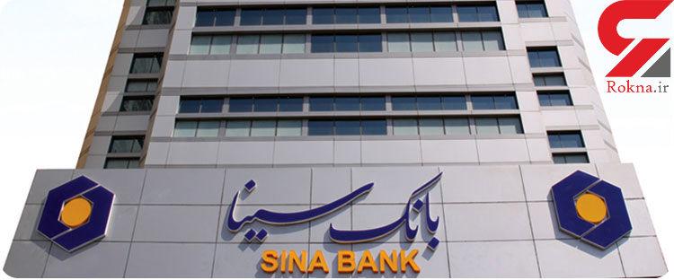 همراه با کاهش سپرده قانونی ، بانک سینا  تشویق شد