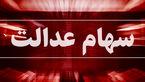 ارزش سهام عدالت امروز شنبه 16 اسفند