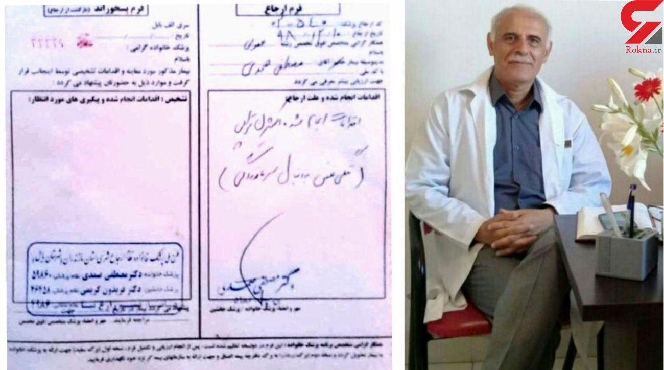 مرگ کرونایی دکتر مصطفی صمدی پزشک فداکار بابلی + عکس