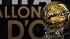 همه چیز در مورد مراسم توپ طلای سال 2016 / کمتر از 24 ساعت تا انتخاب برنده توپ طلا