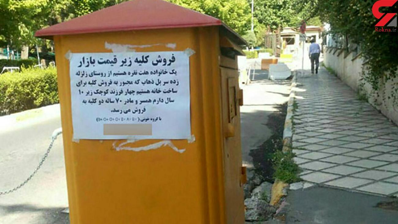 آگهی زلزلهزدهی سرپلذهابی برای فروش کلیه+عکس