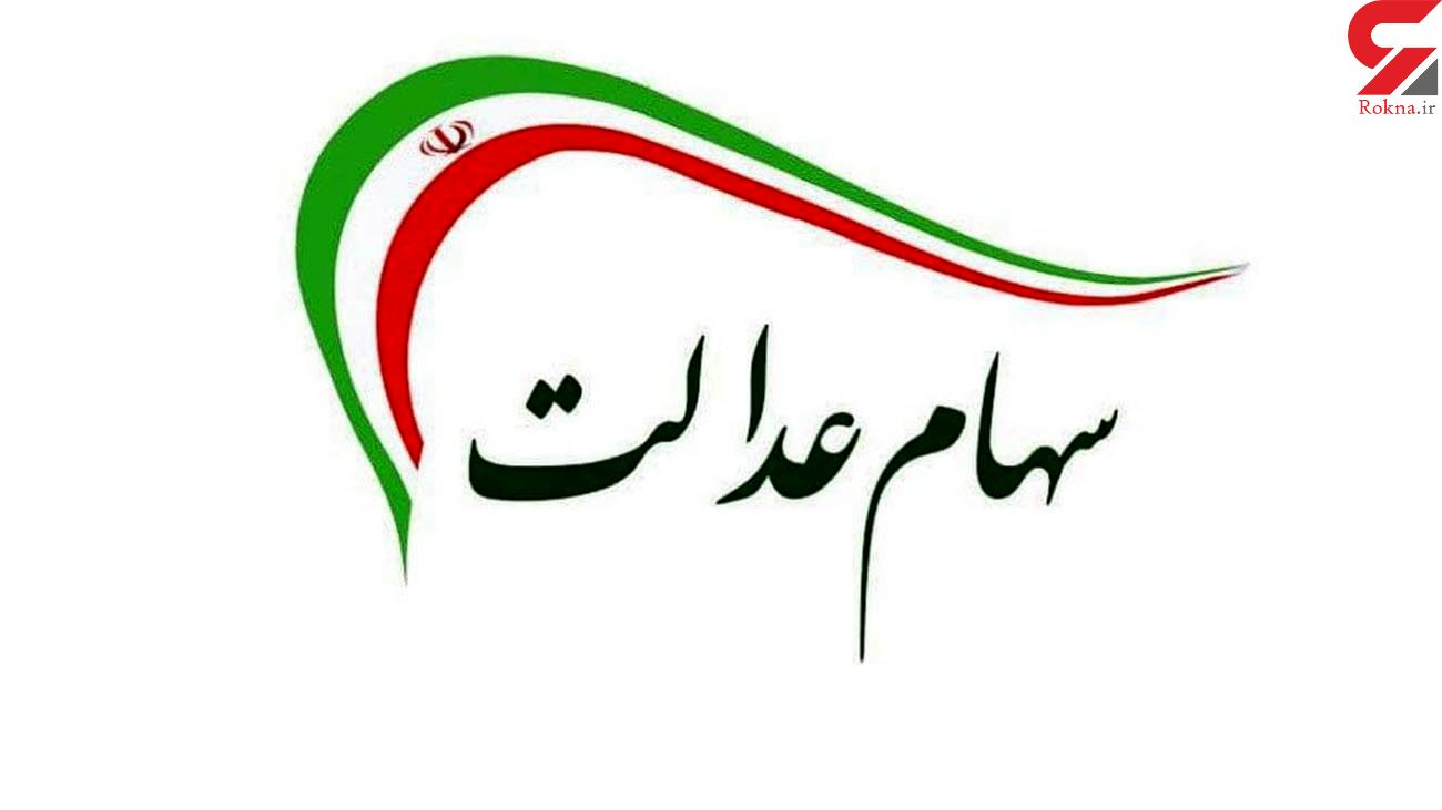 ارزش سهام عدالت و پالایشی یکم امروز چهارشنبه 29 اردیبهشت