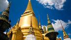 هزینه سفر به بانکوک در خرداد ۹۶