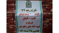کشف 9 هزار بسته تنباکوی تاریخ مصرف گذشته در یوسفآباد