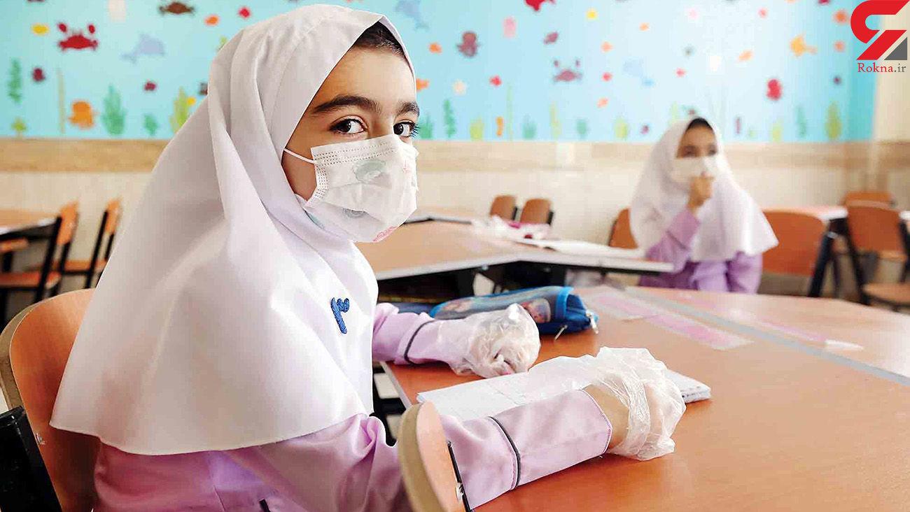 مدرسه ها با چه شرایطی از مهر 1400 بازگشایی می شوند؟