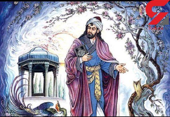 فال حافظ امروز / 22 بهمن ماه با تفسیر دقیق