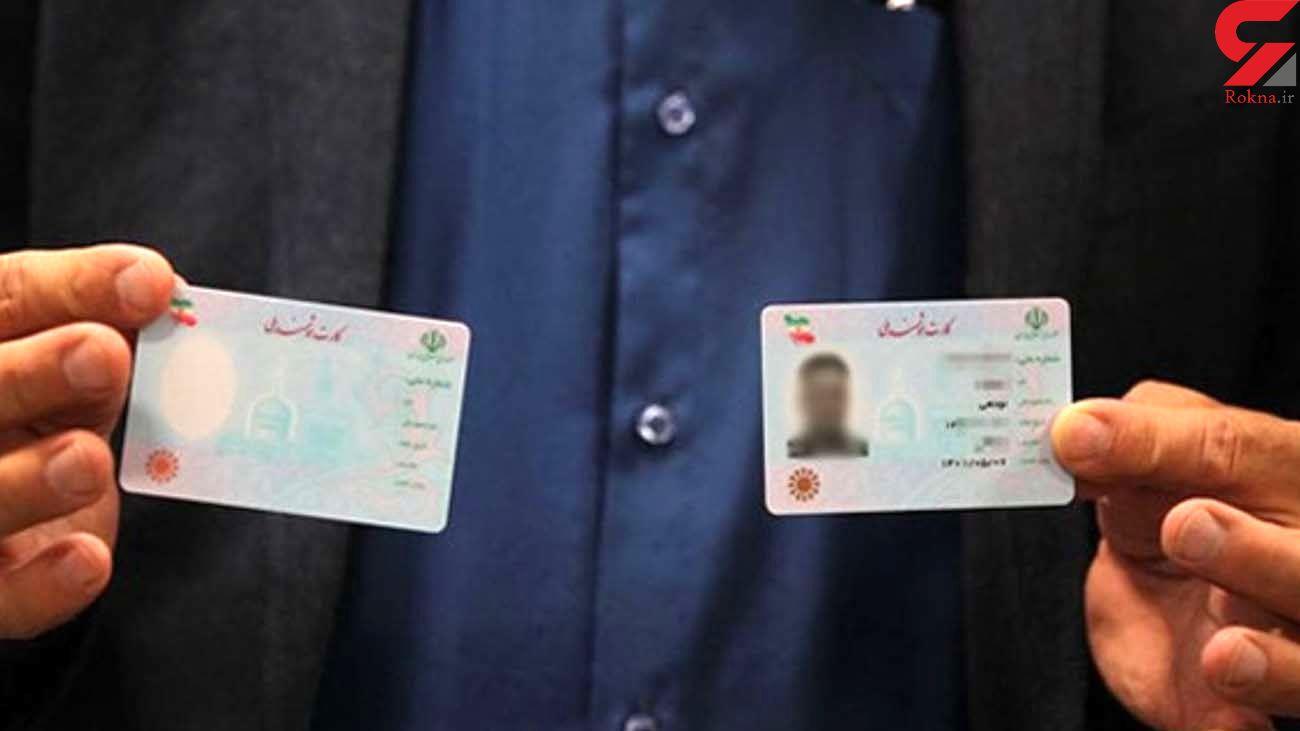 نام مادر در کارت ملی درج خواهد شد؟