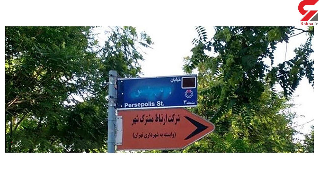 به تابلوی خیابان پرسپولیس حمله شد + عکس
