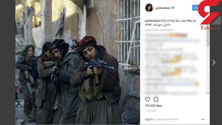 گلشیفته فراهانی به با داعش رفت