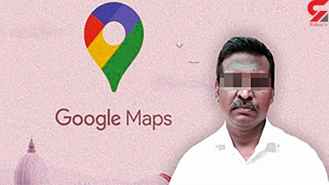گوگل مپ زندگی زناشویی یک زن و شوهر را بهم ریخت ! + عکس