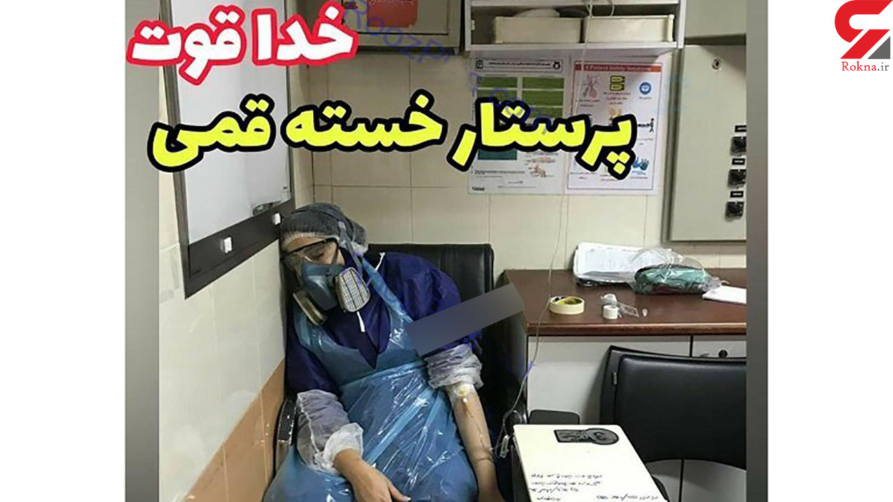 تصویری تکاندهنده از پرستار قمی