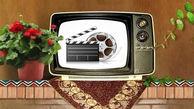 برنامه سینمایی آخر هفته تلویزیون