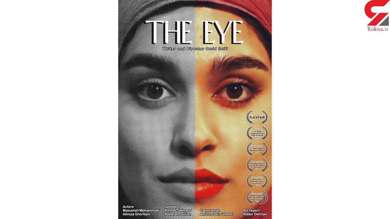 """درخشیدن """"چشم"""" در جشنواره فرانسه"""