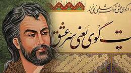 فال حافظ امروز / 27 اردیبهشت ماه با تفسیر دقیق + فیلم