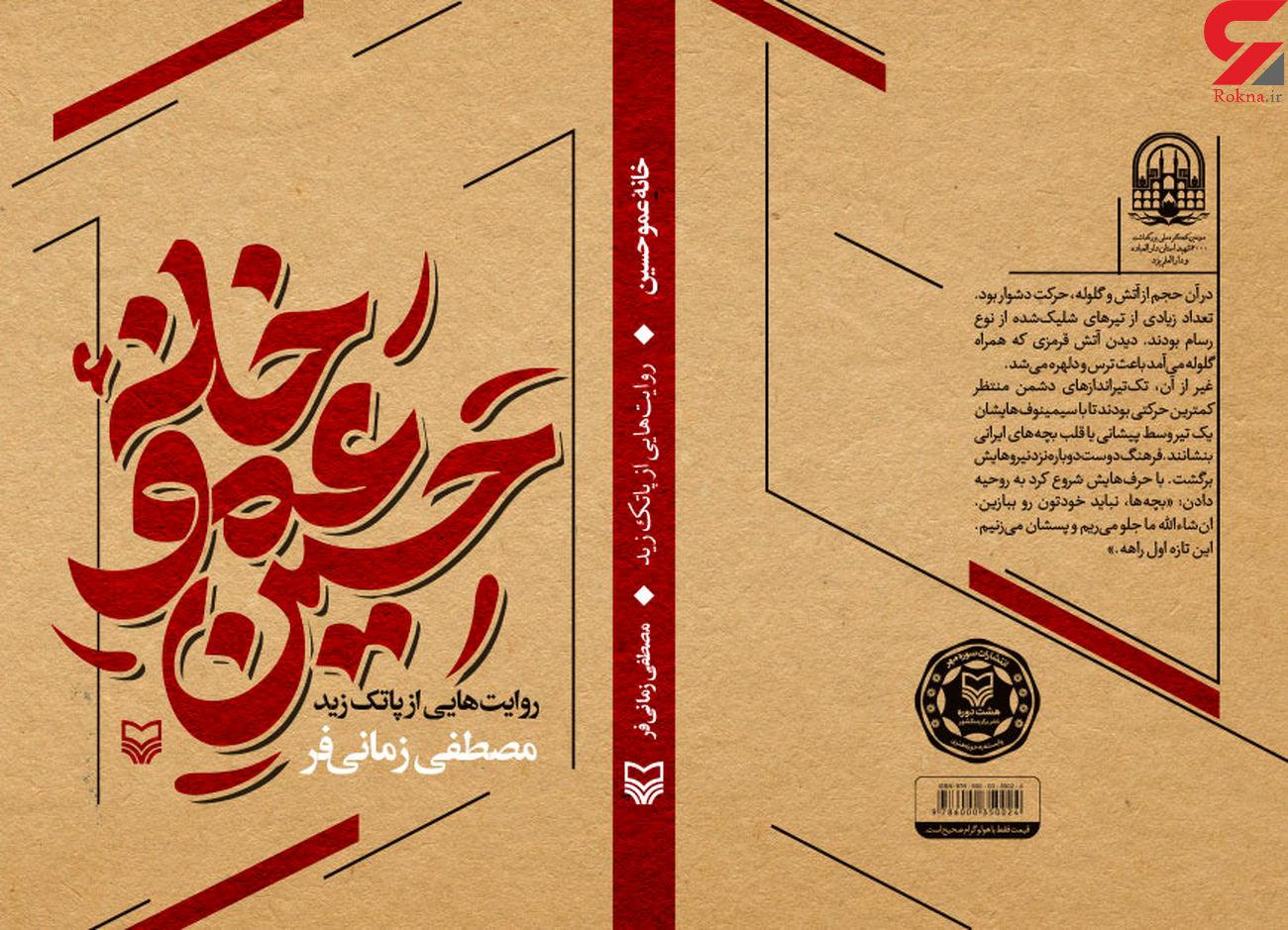 «خانه عمو حسین» در یزد منتشر شد