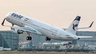 زمان آغاز پروازهای ایران ایر به استانبول اعلام شد